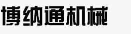 新葡萄京官网-澳门新莆京娱乐网站